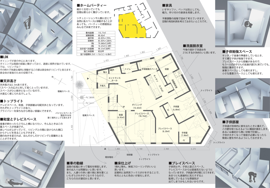 大樹の家 (3)