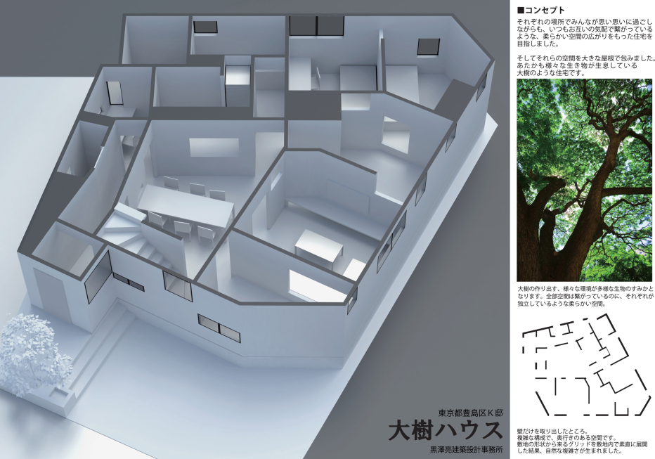 大樹の家 (1)